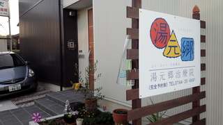 湯元郷治療院